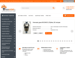 hozotdel.ru screenshot