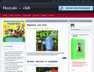 hozyain-club.ru screenshot