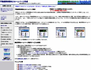 hp.fudousandata.jp screenshot