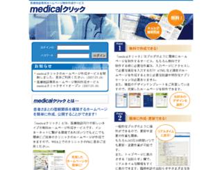 hp.health.ne.jp screenshot