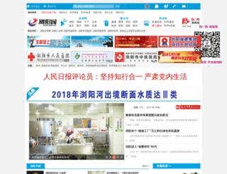 hp.lyrb.com.cn screenshot