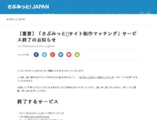 hp.submit.ne.jp screenshot