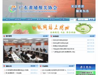 hpcba.org.cn screenshot