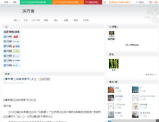 hqjchaozhou78.blog.163.com screenshot