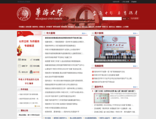 hqu.edu.cn screenshot