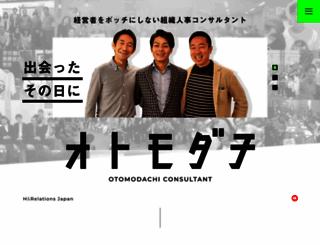 hr-japan.com screenshot
