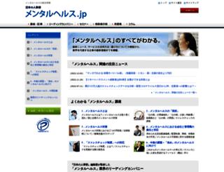 hr-mental.jp screenshot