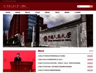 hr.ruc.edu.cn screenshot