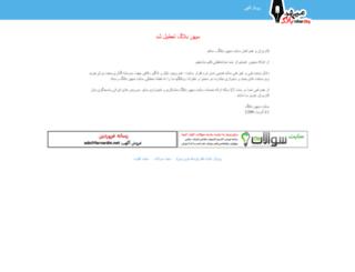 hr0834.mihanblog.com screenshot