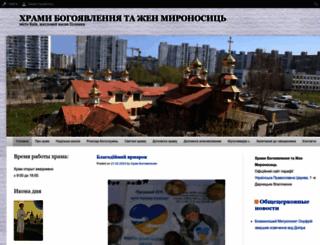 hram-poznyaki.church.ua screenshot