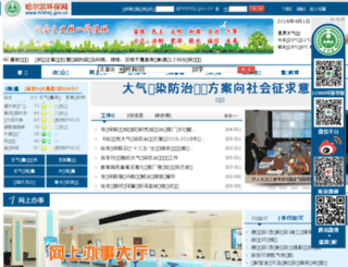 hrbhbj.gov.cn screenshot