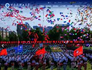 hrbust.edu.cn screenshot