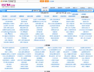 hrm.ssjob.com screenshot
