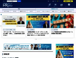 hrpro.co.jp screenshot