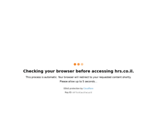 hrs.co.il screenshot