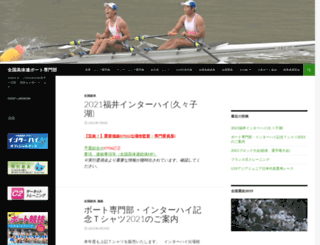 hs-rowing.jp screenshot