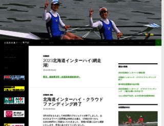 hs-rowing.jp screenshot