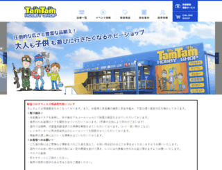hs-tamtam.jp screenshot