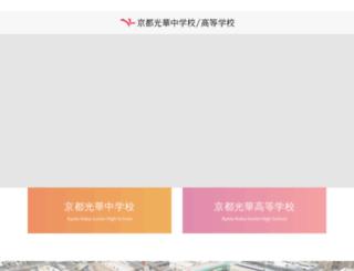 hs.koka.ac.jp screenshot