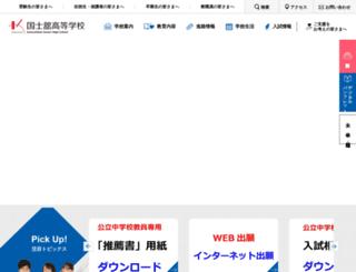 hs.kokushikan.ed.jp screenshot