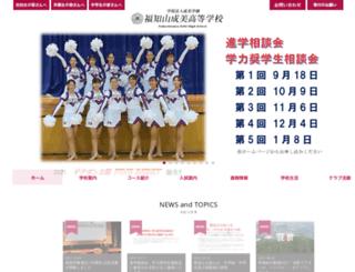 hs.seibi-gakuen.ac.jp screenshot