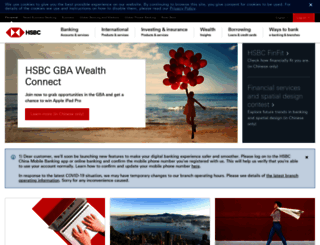 hsbc.com.cn screenshot