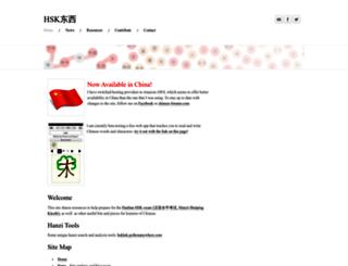 hskhsk.com screenshot