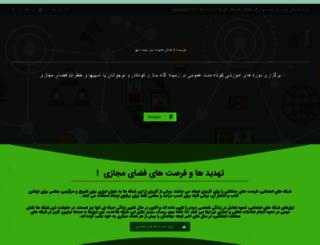 hsp.ir screenshot