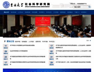 hssra.jlu.edu.cn screenshot