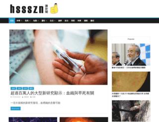 hssszn.com screenshot