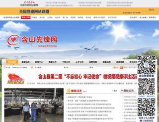 hsx.ahxf.gov.cn screenshot