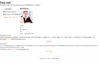 hsy.net screenshot