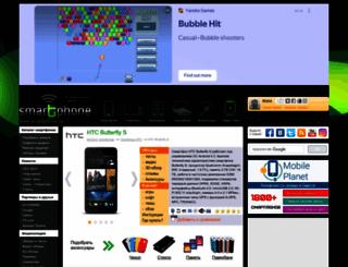 htc-butterfly-s.smartphone.ua screenshot