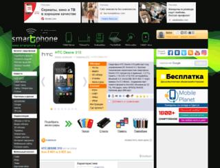 htc-desire-310.smartphone.ua screenshot