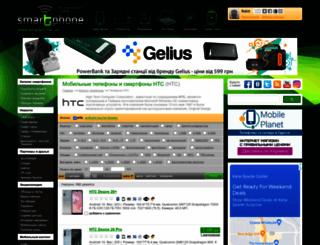 htc.smartphone.ua screenshot