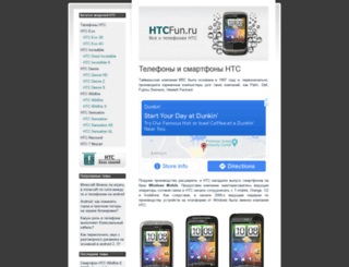 htcfun.ru screenshot