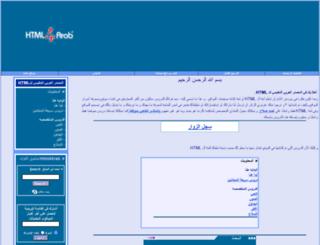 html4arab.com screenshot