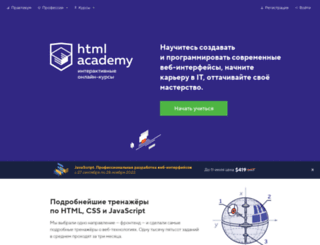htmlacademy.ru screenshot