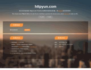 http.httpyun.com screenshot