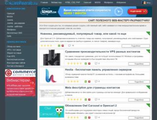 httpmaster.ru screenshot
