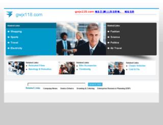 https.gwjx118.com screenshot