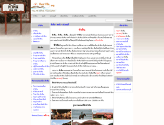 hua-hin.org screenshot