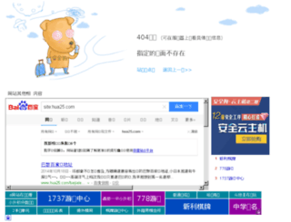 hua25.com screenshot