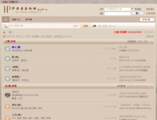 hua8.cn screenshot