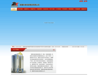 huachun.com.cn screenshot