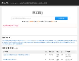 huagongche.org screenshot