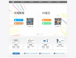 huahai.net screenshot
