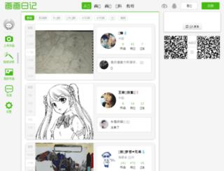 huahuariji.com screenshot
