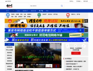 huaian.com screenshot