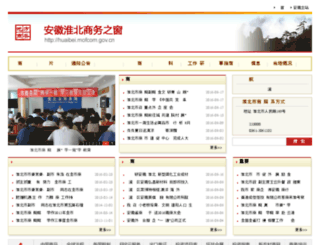 huaibei.mofcom.gov.cn screenshot